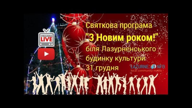Пряма трансляція новорічної програми біля Лазурненського БК 31.12.2017