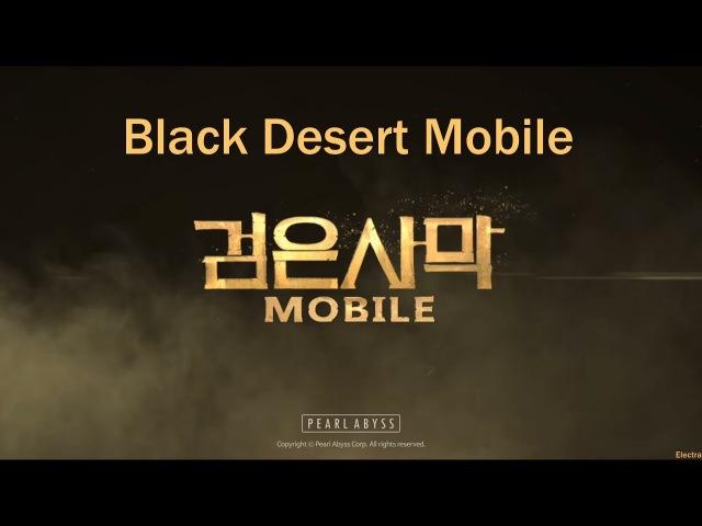 [RU] Black Desert Mobile (검은사막 모바일) [CBT] 8 - участвуем в ЗБТ в Южной Корее (English is supported)