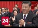 Си Цзиньпин переизбран на должность председателя КНР - Россия 24