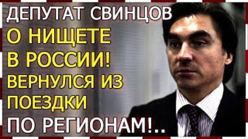 Депутат А. Н. Свинцов о нищете в России! Возвратился из поездки по регионам!