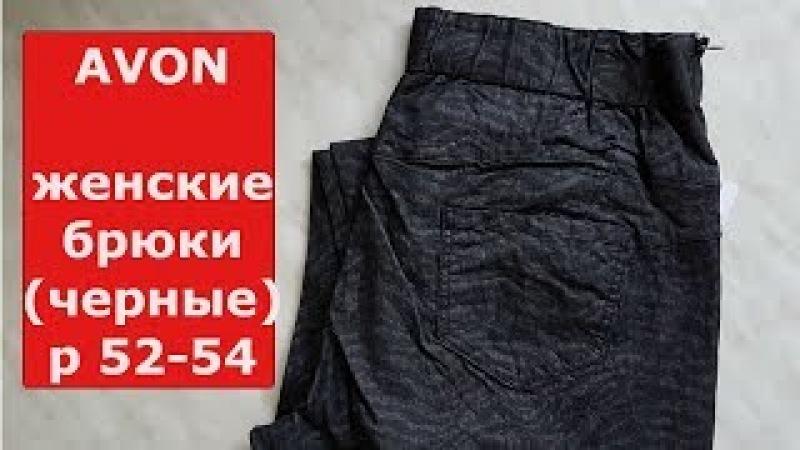 AVON женские брюки р-р 52-54 смотрим и снимаем мерки