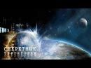Секретные территории Братство Вселенной HD 1080p