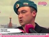 Московские десантники ПУТИН ХУИ