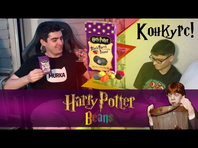 Дегустация бобов из Гарри Поттера Bertie Botts Beans