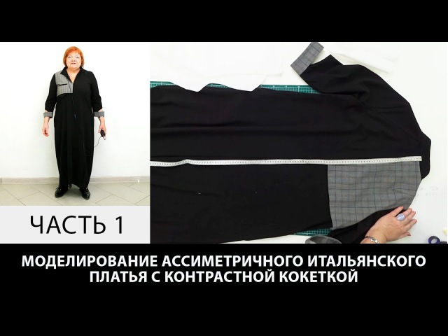 Моделирование раскрой и примерка асимметричного итальянского платья с контрастной кокеткой Часть 1