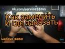 Lenovo s850 дисплей замена дисплейного модуля разборка ремонт