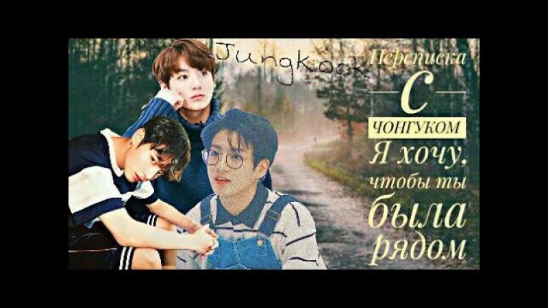 | BTS | Message JK | Переписка с ЧонГуком | Я хочу, чтобы ты была рядом |