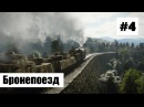 Call of Duty: WWII - Часть 4 - УСО - Бронепоезд [ПРОХОЖДЕНИЕ]
