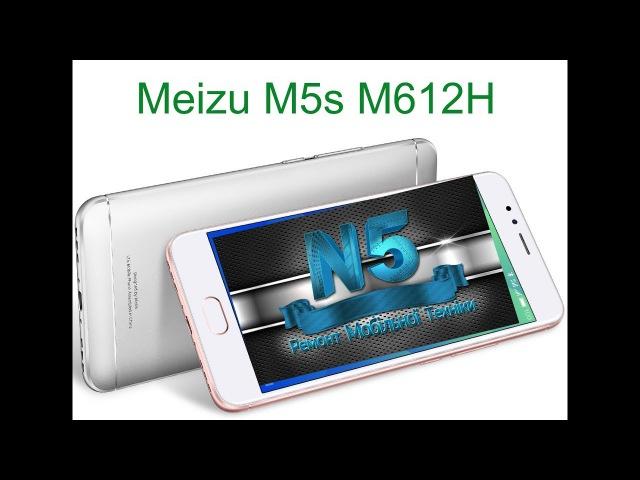 Meizu M5S M612H ремонт, не включается , не заряжается.