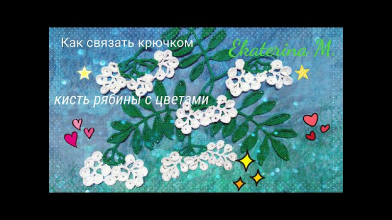 Вязание крючком кисточки рябины с цветами