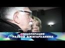 Спецоперация Развод Джигарханяна