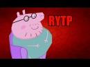 Свинка Пупа и Боров качок RYTP