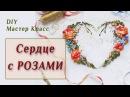 Сердце из роз❤️Вышивка лентами пошагово видео Embroidery of roses