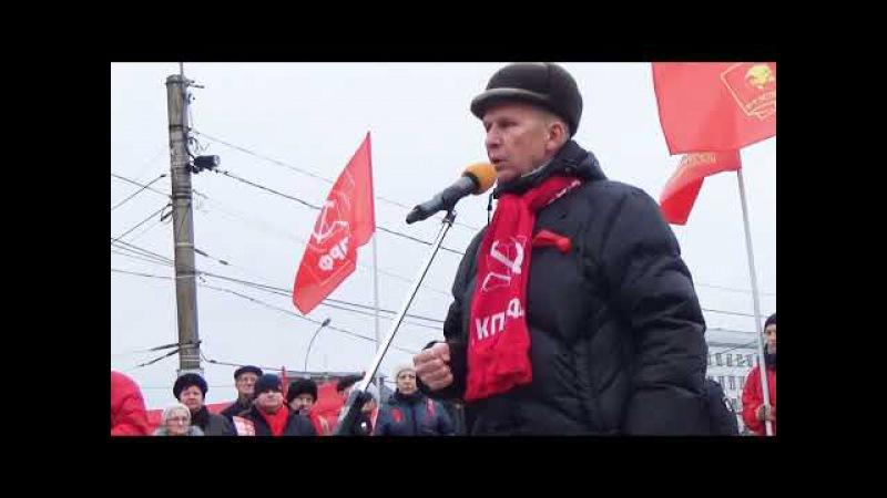 Депутат Владимир Клёнов на митинге КПРФ 7 ноября