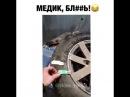 МЕДИК БЛТЬ