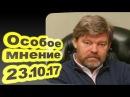 Константин Ремчуков - Особое мнение 23.10.17