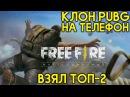 ВЗЯЛ ТОП 2 В ЛУЧШЕМ PUBG НА ТЕЛЕФОН МОБИЛЬНЫЙ КЛОН PUBG Free Fire Battlegrounds