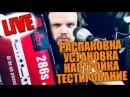 ВОКАЛЬНЫЙ ПРЕАМП DBX 286S РАСПАКОВКА УСТАНОВКА НАСТРОЙКА ТЕСТИРОВАНИЕ ОБЗОР