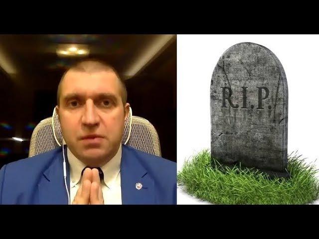 Дмитрий Потапенко про Налог на смерть