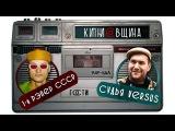 РУССКИЙ РЭП МЁРТВ. 1-й рэпер СССР смотрит VERSUS и PHARAOH Кипнисовщина №1