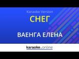 Снег - Елена Ваенга (Karaoke version)