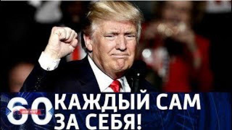 60 минут. Каждый сам за себя: главное давосское послание миру от Трампа. От 26.01.18
