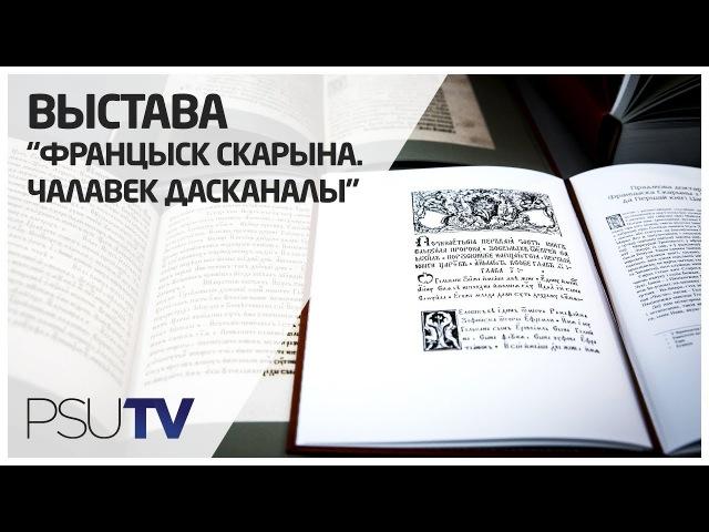 """Выстава Францыск Скарына Чалавек дасканалы"""""""