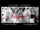 Сопрано 10 - Концерт в Crocus Сity Hall 16 декабря 2012 г.