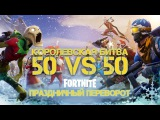 Fortnite Режим 50 на 50 Обновление Праздничный переворот