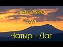 Крым I Чатыр - Даг I Эклизи Бурун I 2017