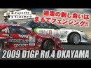 Video Option VOL.186 — D1GP 2009 Rd.4 at Okayama International Circuit: Tsuiso BEST16.