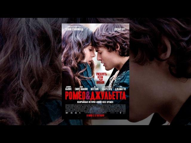 Ромео и Джульетта (2013) - Фильм про любовь подростков до слез / Зарубежная мелодрама смотреть 2018