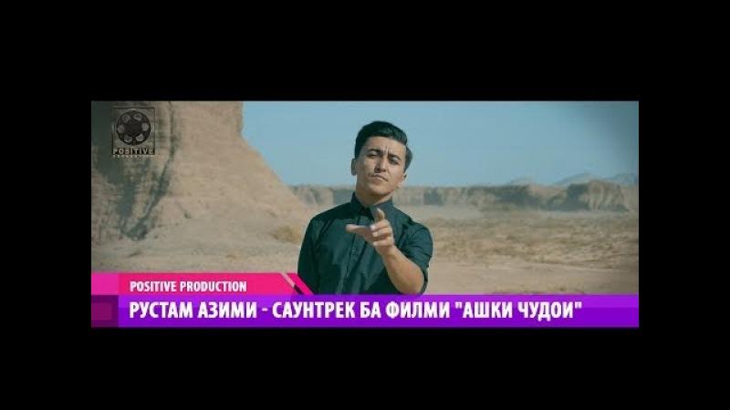 Рустам Азими - Саунтрек ба филми