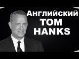 РАЗГОВОРНЫЙ АНГЛИЙСКИЙ С Том Хэнкс Forrest Gump с переводом Jobs School