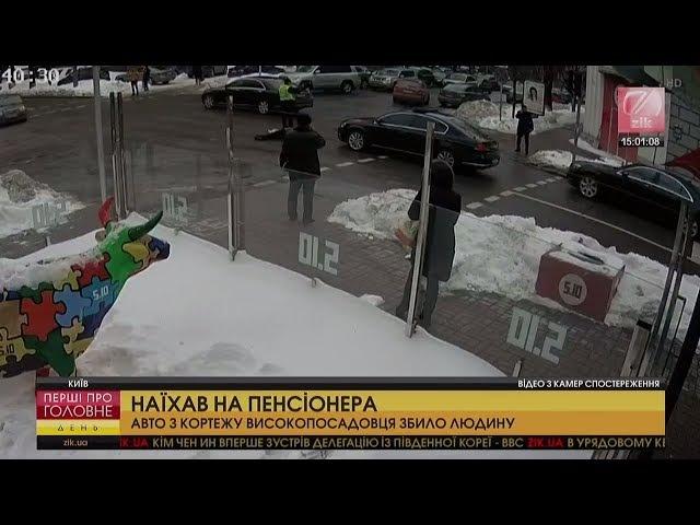 Кортеж Порошенка у Києві збив пенсіонера відео ДТП - Перші про головне. День (15.00) за 6.03.18
