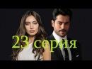 Черная любовь / Kara sevda / 23 серия