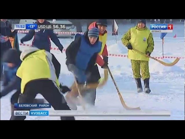 «Вести-Кузбасс». Команда администрации беловского района сыграла в хоккей на валенках с учениками коррекционной школы