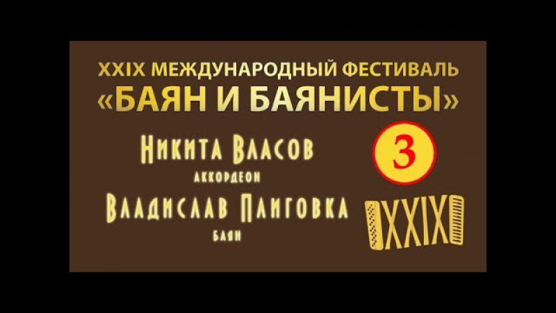 Dec 15, 2017. XXIX Bayan Bayanists (day 3) XXIX Международный фестиваль БАЯН И БАЯНИСТЫ