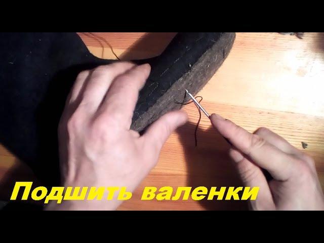 Два способа как подшить валенки Жизнь в деревне How to hem boots Life in Russia