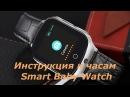 Инструкция и настройка часов Smart Baby Watch Приложение SeTracker