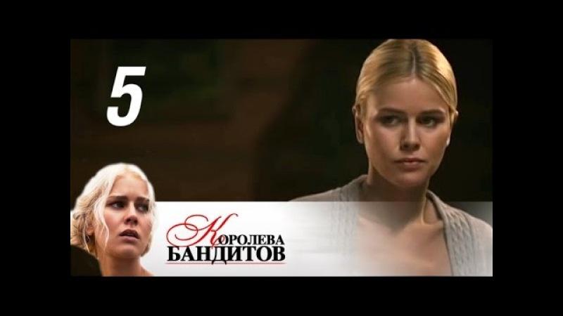 Королева бандитов. Сезон 1. Серия 5 (2013)
