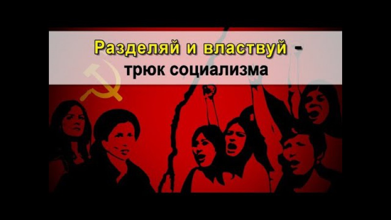 Разделяй и властвуй – трюк социализма | www.kla.tv