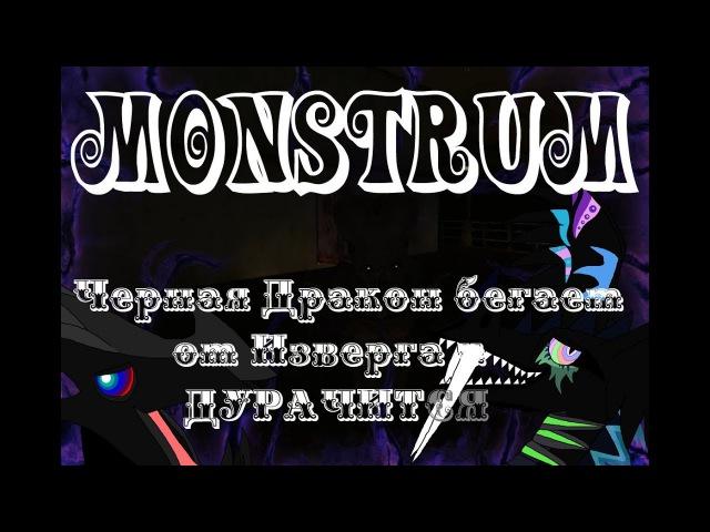 Monstrum | Черная Дракон бегает от Изверга и дурачится :D