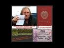 Все паспорта РФ фальшивые аусвайсы