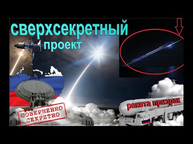 Россия создала ракету Призрак Почему Сверхсекретная система А-235 привела в ужа ...