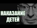 Михаил Лабковский О физических наказаниях детей