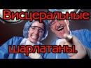 ⚠ Профессор Огулов и его висцеральная афера