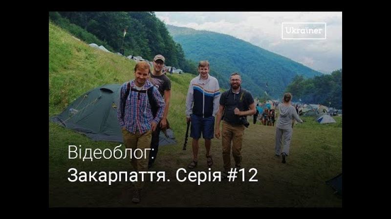 Влог Закарпаття 12. Воловець, Пилипець і фестиваль Шипіт · Ukraїner