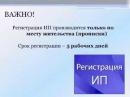 Пошаговая инструкция по регистрации ИП gjifujdfz bycnherwbz gj htubcnhfwbb bg