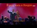 Karaoke Star: Тимати и Мария Кравченко (Григорий Лепс - Я уеду жить в Лондон) из сериала ...